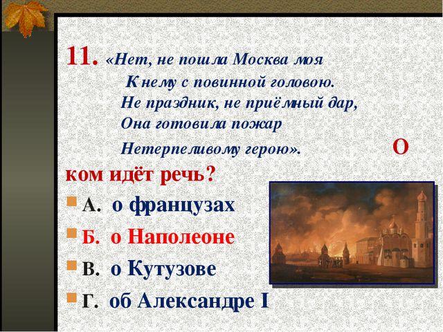11. «Нет, не пошла Москва моя К нему с повинной головою. Не праздник, не при...