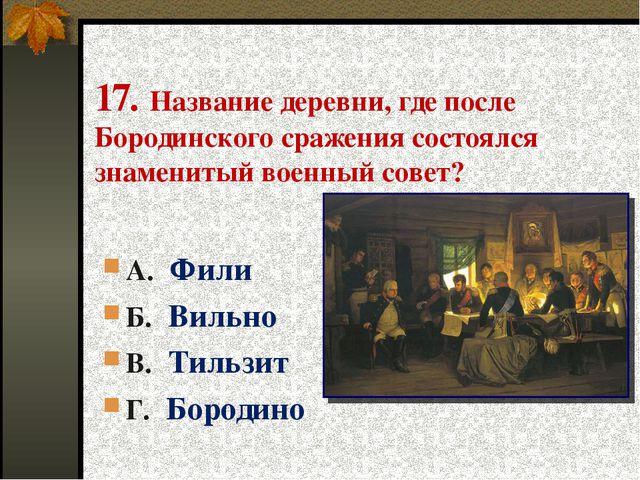 17. Название деревни, где после Бородинского сражения состоялся знаменитый во...
