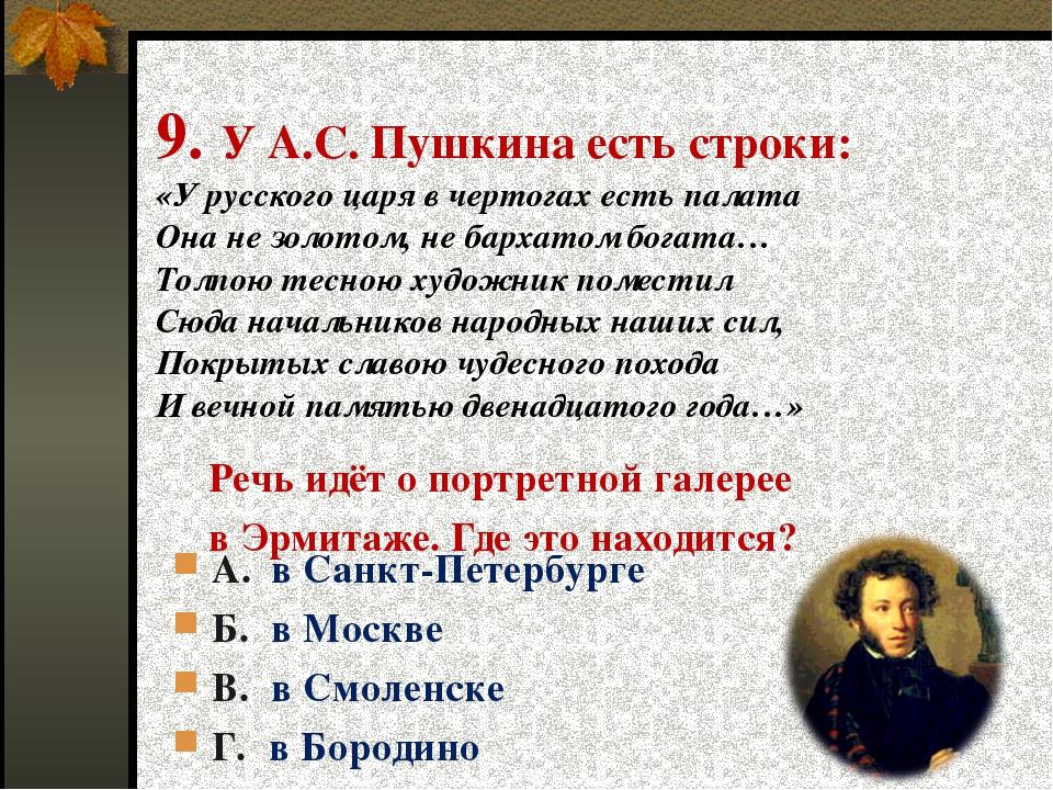 9. У А.С. Пушкина есть строки: «У русского царя в чертогах есть палата Она н...