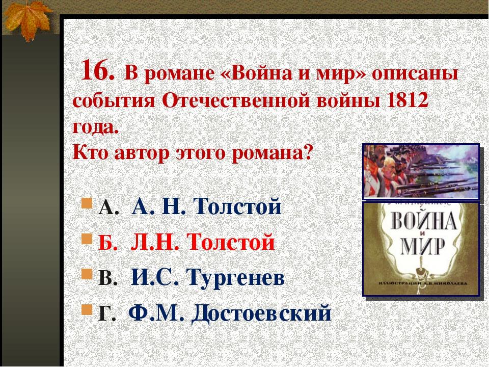 16. В романе «Война и мир» описаны события Отечественной войны 1812 года. Кт...