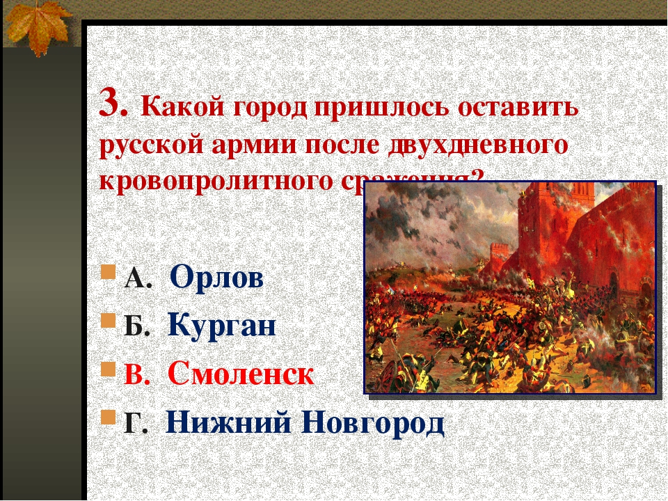 3. Какой город пришлось оставить русской армии после двухдневного кровопролит...