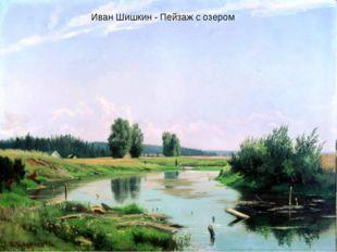 Иван Шишкин - Пейзаж с озером