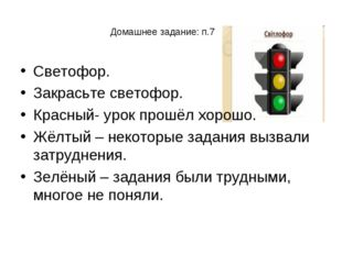 Домашнее задание: п.7 Светофор. Закрасьте светофор. Красный- урок прошёл хоро