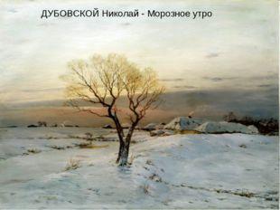 ДУБОВСКОЙ Николай - Морозное утро
