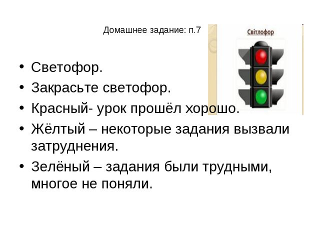 Домашнее задание: п.7 Светофор. Закрасьте светофор. Красный- урок прошёл хоро...
