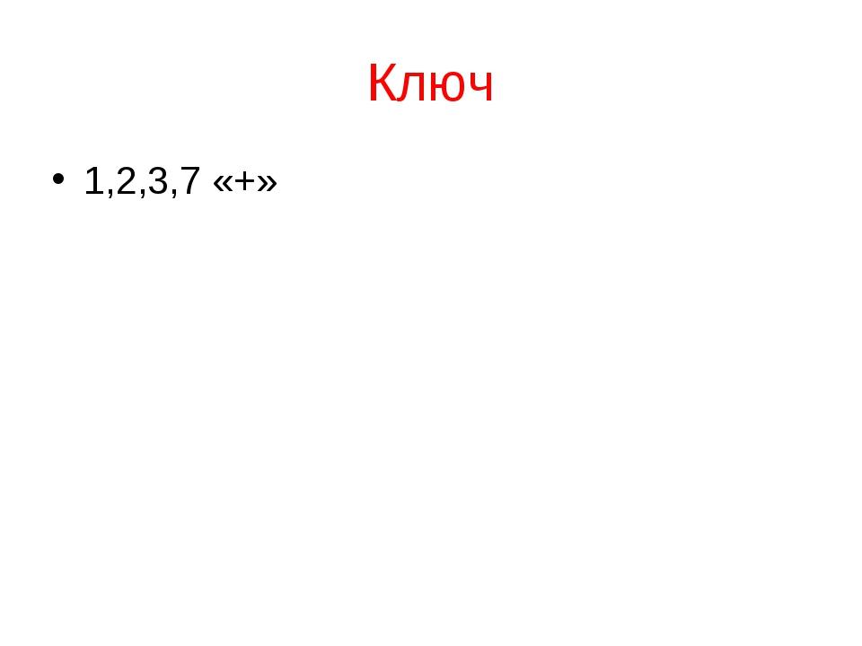 Ключ 1,2,3,7 «+»