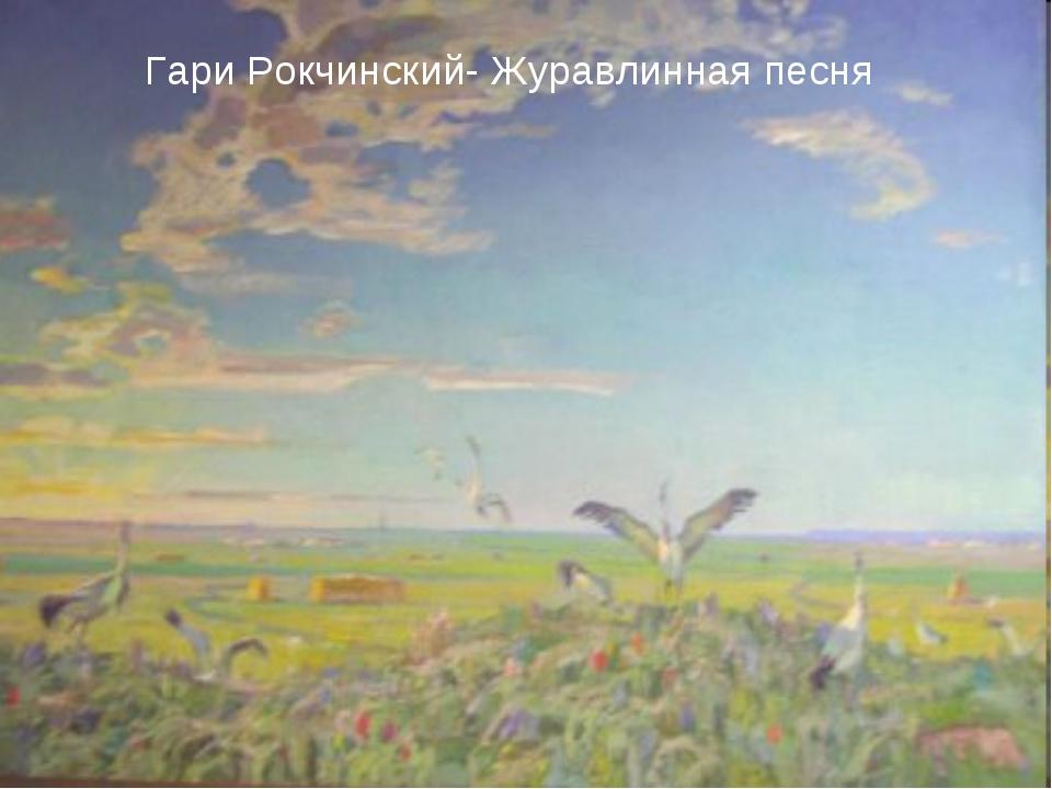 Гари Рокчинский- Журавлинная песня