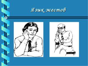 Язык жестов