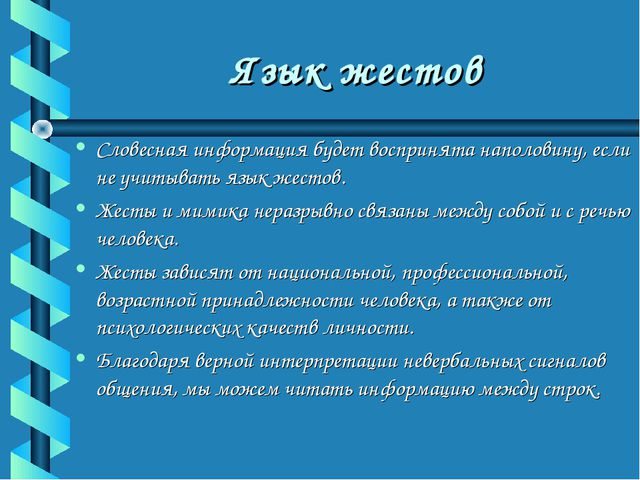 Язык жестов Словесная информация будет воспринята наполовину, если не учитыва...