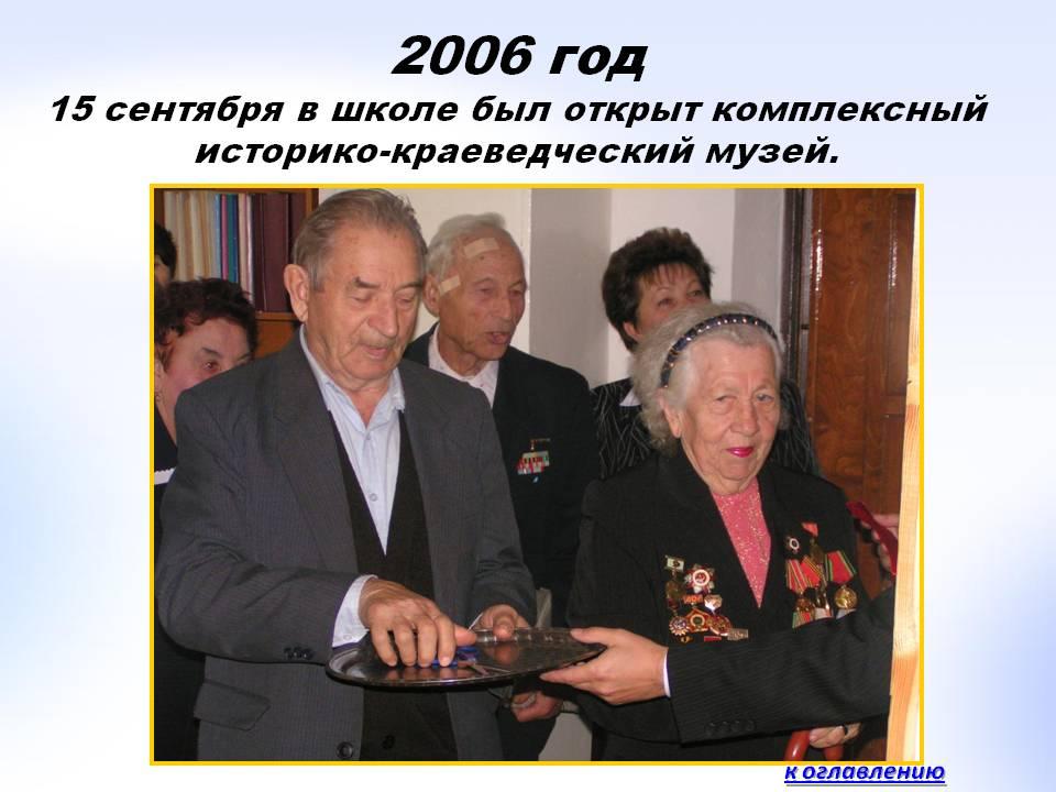 F:\ФОТОГРАФИИ\ШКОЛА\юбилей 40 лет\40 летие\Слайд77.JPG
