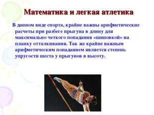 Математика и легкая атлетика В данном виде спорта, крайне важны арифметическ