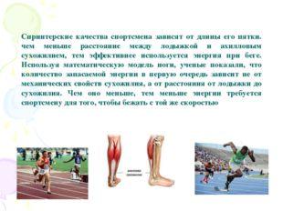 Спринтерские качества спортсмена зависят от длины его пятки. чем меньше расс