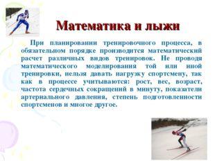 Математика и лыжи При планировании тренировочного процесса, в обязательном по