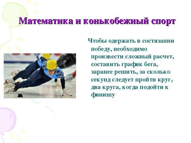 Математика и конькобежный спорт Чтобы одержать в состязании победу, необходим...