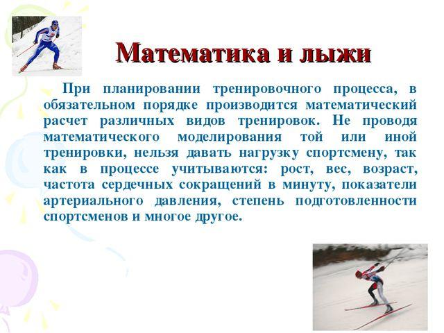 Математика и лыжи При планировании тренировочного процесса, в обязательном по...