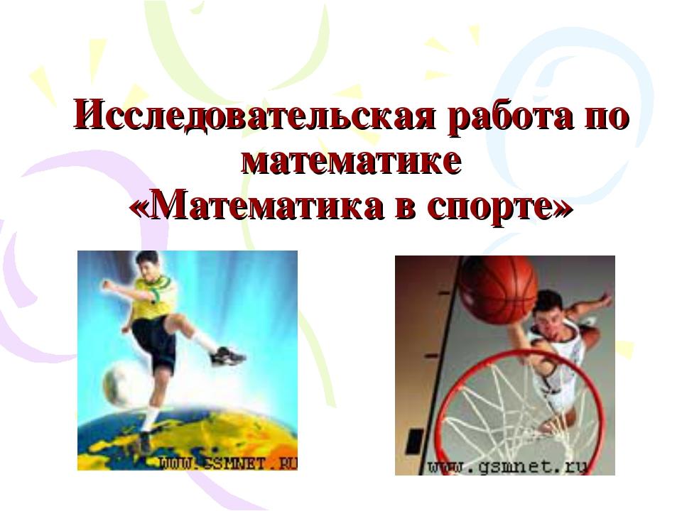 Исследовательская работа по математике «Математика в спорте»