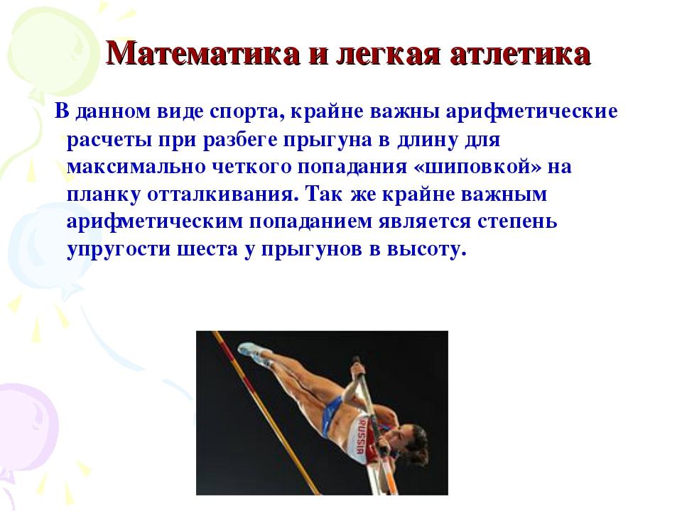 Математика и легкая атлетика В данном виде спорта, крайне важны арифметическ...