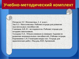 Учебно-методический комплект Петерсон Л.Г. Математика. 1- 4 класс. Зак А.З.