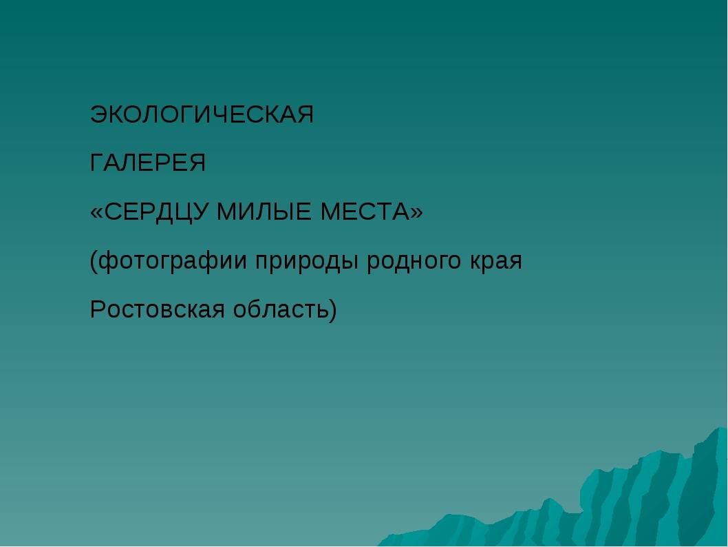 ЭКОЛОГИЧЕСКАЯ ГАЛЕРЕЯ «СЕРДЦУ МИЛЫЕ МЕСТА» (фотографии природы родного края Р...