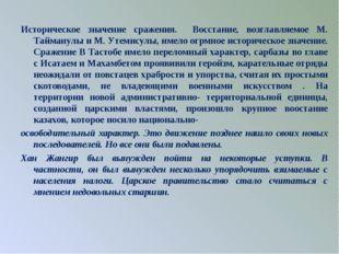 Историческое значение сражения. Восстание, возглавляемое М. Тайманулы и М. Ут