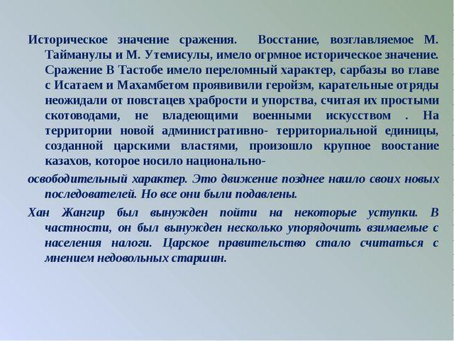 Историческое значение сражения. Восстание, возглавляемое М. Тайманулы и М. Ут...