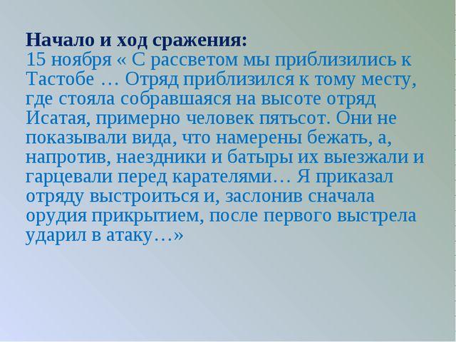 Начало и ход сражения: 15 ноября « С рассветом мы приблизились к Тастобе … От...
