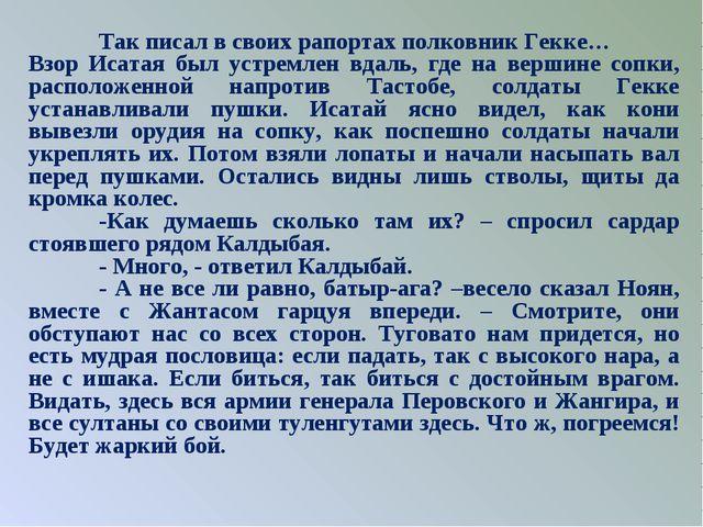 Так писал в своих рапортах полковник Гекке… Взор Исатая был устремлен вдаль,...