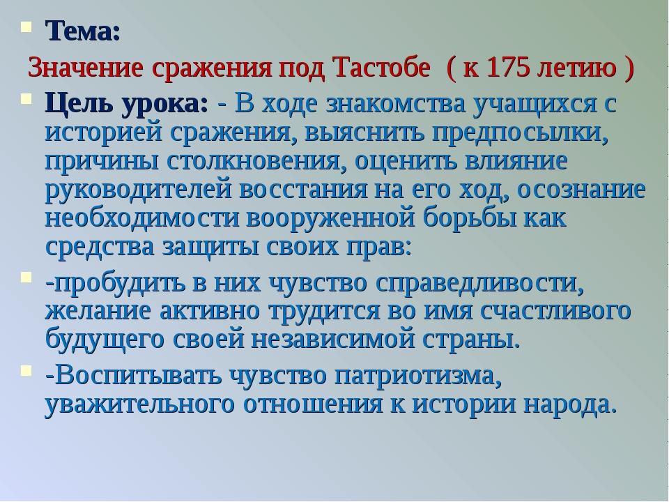 Тема: Значение сражения под Тастобе ( к 175 летию ) Цель урока: - В ходе знак...