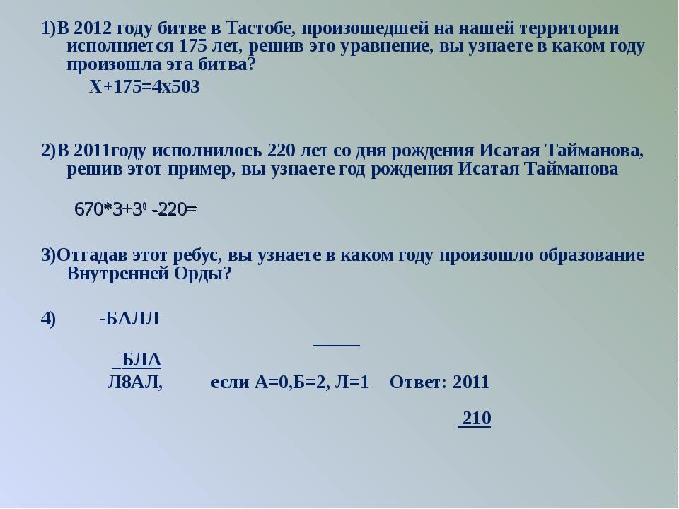 1)В 2012 году битве в Тастобе, произошедшей на нашей территории исполняется 1...