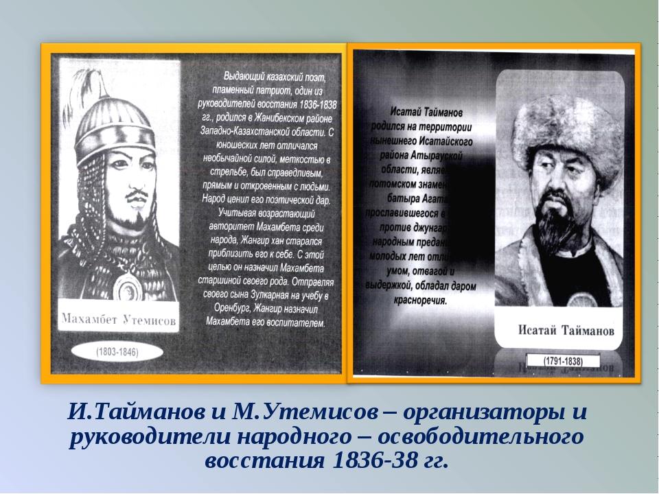 И.Тайманов и М.Утемисов – организаторы и руководители народного – освободител...