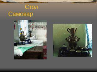 Стол Самовар