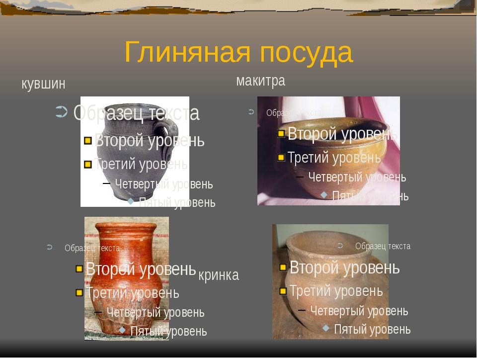Глиняная посуда кринка макитра кувшин