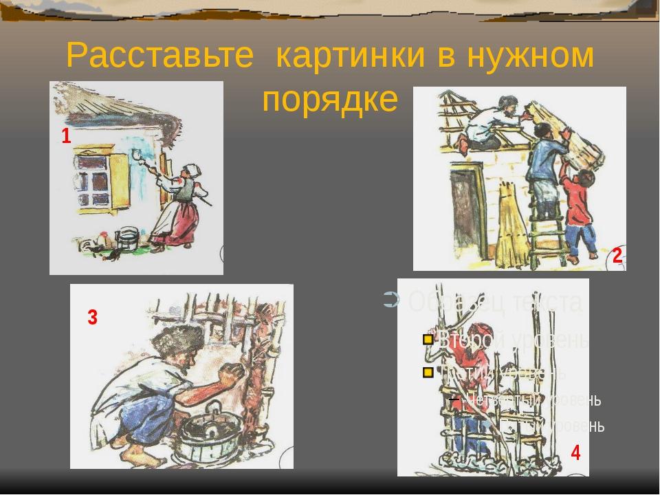 Расставьте картинки в нужном порядке 4 1 2 4 3
