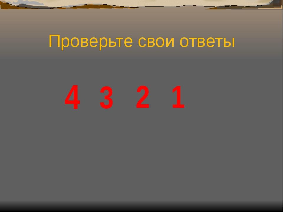 Проверьте свои ответы 4 2 3 1