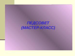 ПЕДСОВЕТ (МАСТЕР-КЛАСС)