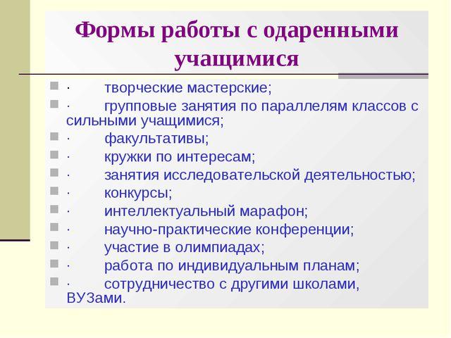 Формы работы с одаренными учащимися · творческие мастерские; ·...