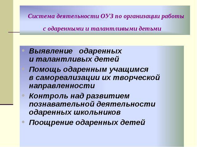 Система деятельности ОУЗ по организации работы содаренными италантливыми д...
