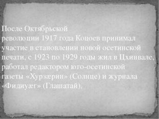 После Октябрьской революции1917годаКоцоев принимал участие в становлении н