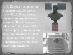А.Б.Коцоев похоронен во Владикавказе, во дворе музея К.Л.Хетагурова. Имен
