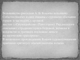Большинство рассказов А.Б.Коцоева исполнено События многих из них связаны с