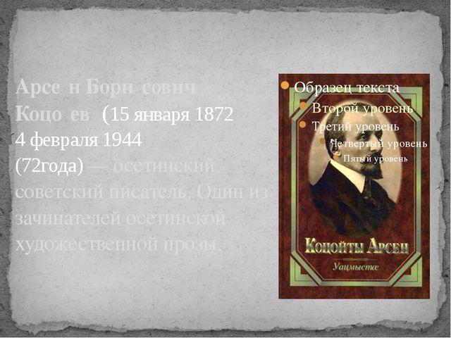Арсе́н Бори́сович Коцо́ев (15 января1872 4 февраля1944 (72года) — осетинск...