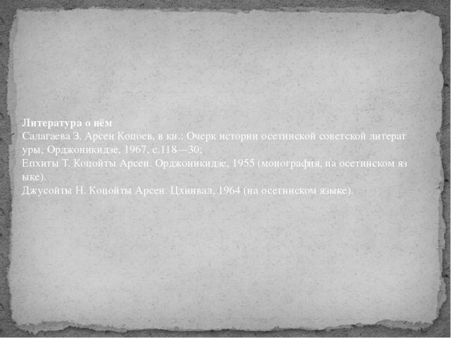 Литератураонём СалагаеваЗ.АрсенКоцоев,вкн.:Очеркисторииосетинскойс...
