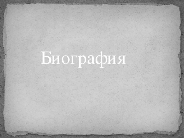 Биография