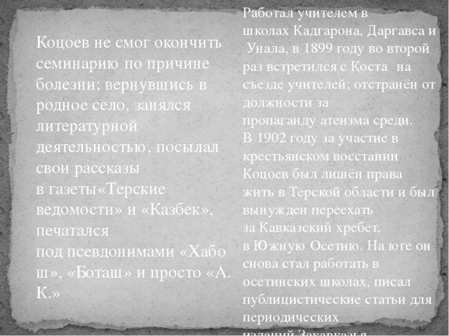 Коцоев не смог окончить семинарию по причине болезни; вернувшись в родное сел...