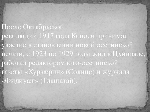 После Октябрьской революции1917годаКоцоев принимал участие в становлении н...