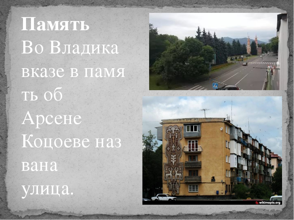 Память ВоВладикавказевпамятьоб Арсене Коцоевеназвана улица.