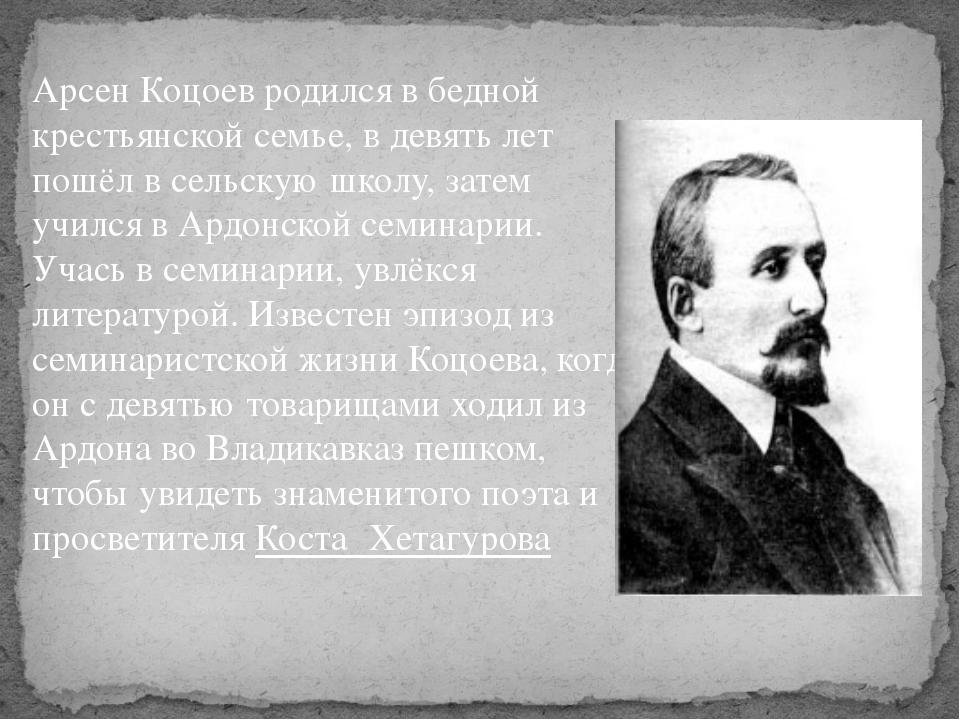 Арсен Коцоев родился в бедной крестьянской семье, в девять лет пошёл в сельск...