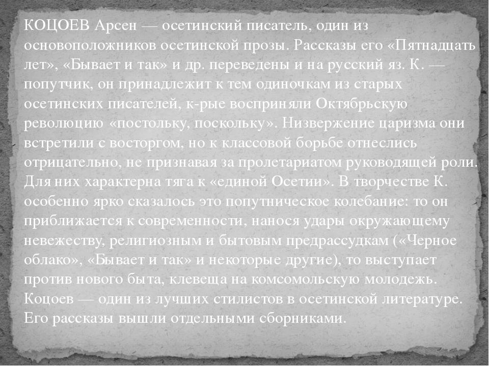 КОЦОЕВ Арсен— осетинский писатель, один из основоположников осетинской прозы...
