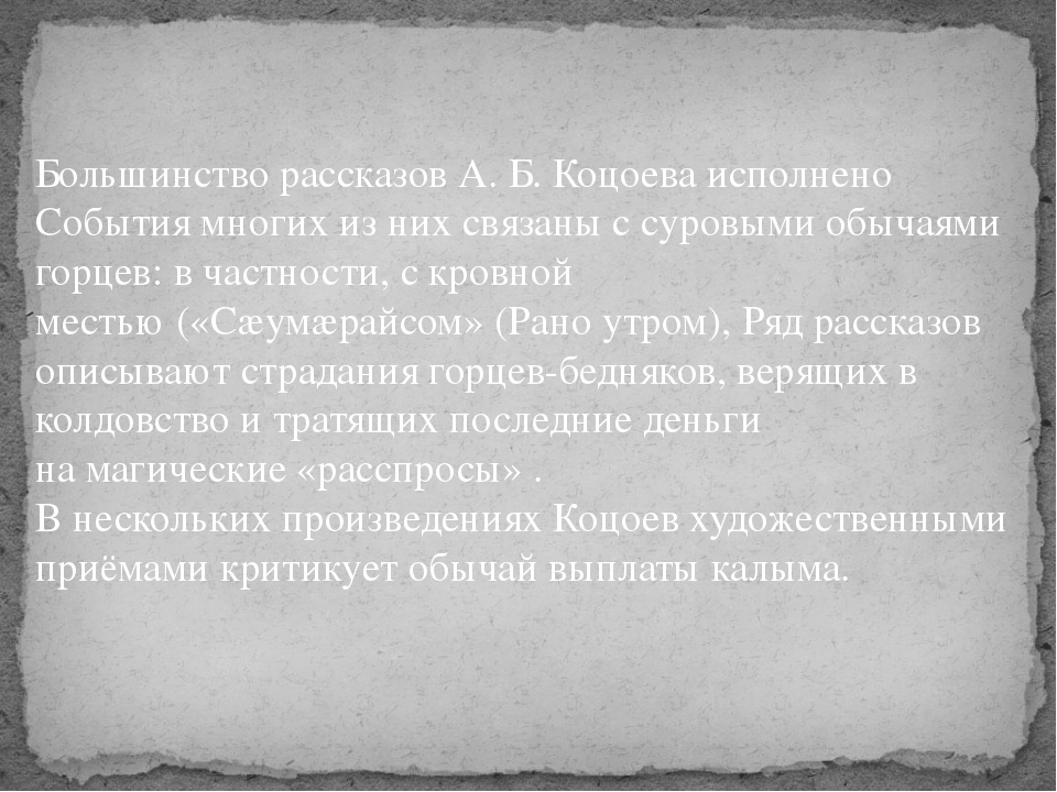 Большинство рассказов А.Б.Коцоева исполнено События многих из них связаны с...