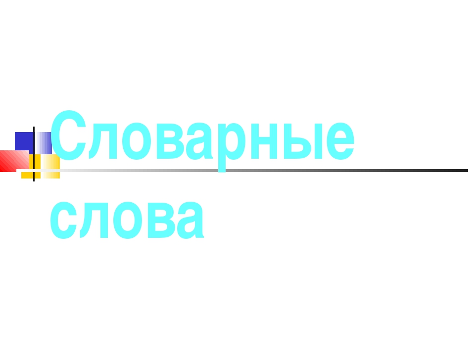 Словарные слова Подготовила учитель начальных классов МБОУ СОШ №3 г.Ардона